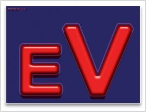 EV - величина экспозиции в фотографии