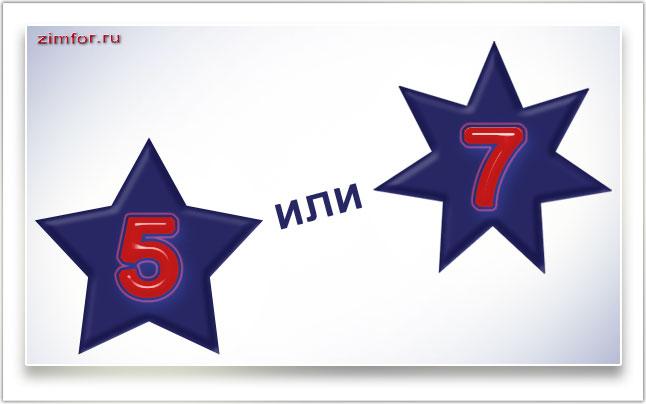 Пятиконечная и семиконечная звёзды.