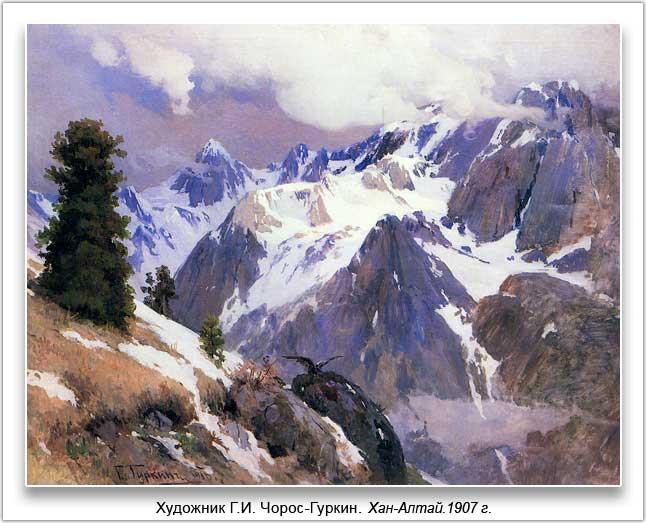 Пейзаж Горного Алтая