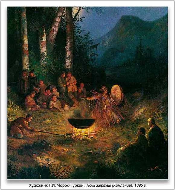 Камлание в Горном Алтае