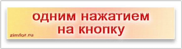 Надпись - Одним нажатием на кнопку.