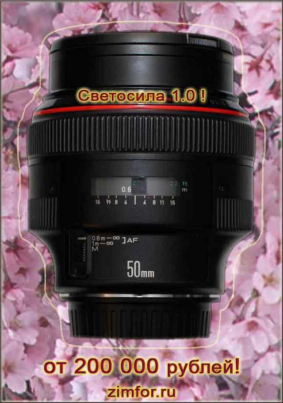 Штатник Canon 50mm