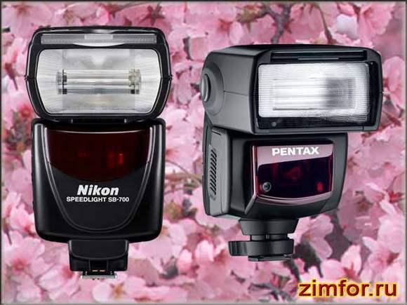 Мощные фотовспышки Nikon и Pentax
