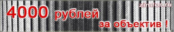 Надпись - 4000 рублей за объектив.