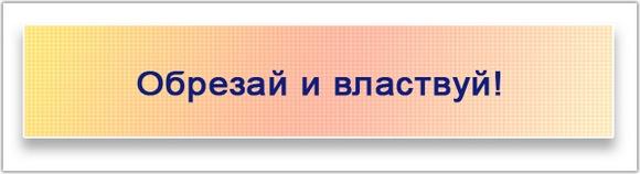 Надпись - Обрезай и властвуй!