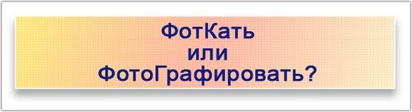 Надпись - ФотКать или фотографировать?