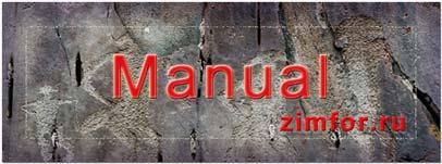 Надпись - Manual