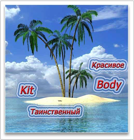 Что такое body. Что такое kit