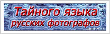 Надпись - Тайного языка русских фотографов