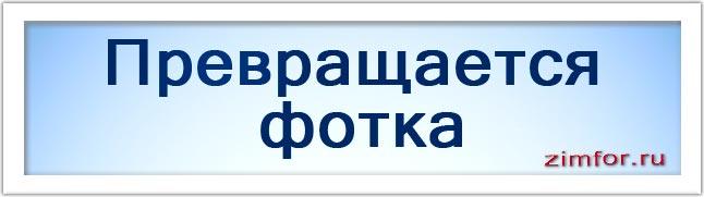 Надпись - Превращается фотка