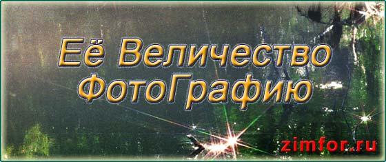 Надпись - Её Величество ФотоГрафию.