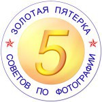 Золотая пятёрка советов по фотографии.