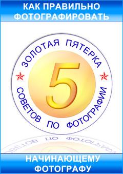 золотая пятерка советов по фотографии зрительном зале