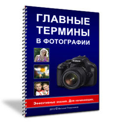 Главные термины в фотографии