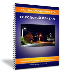 Как фотографировать город
