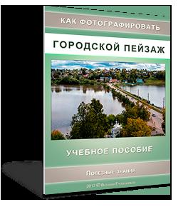 gorodskoj-pejzazh