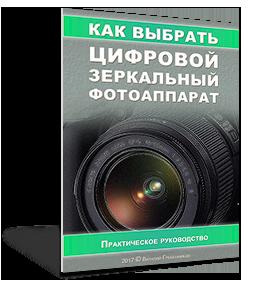 kak-vybrat-fotoapparat