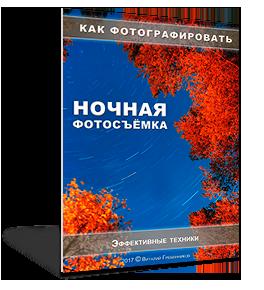 nochnaya-fotosemka