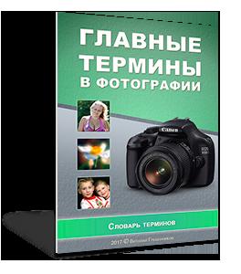 terminy-v-foto
